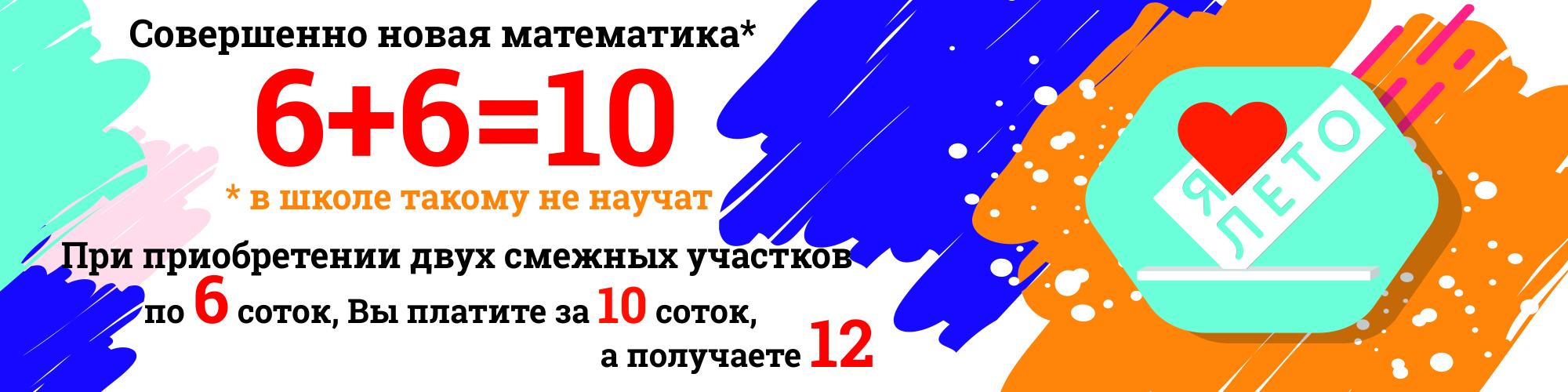 6+6=10_Лето